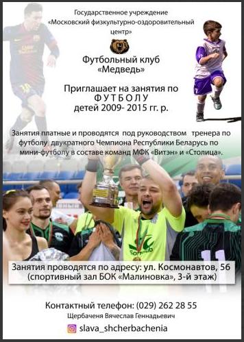 Футбол «Медведь»