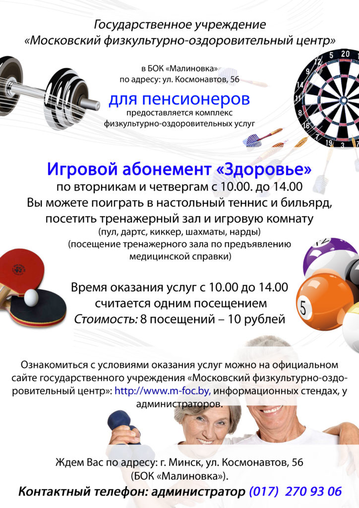 Физкультурно - оздоровительные услуги для пенсионеров